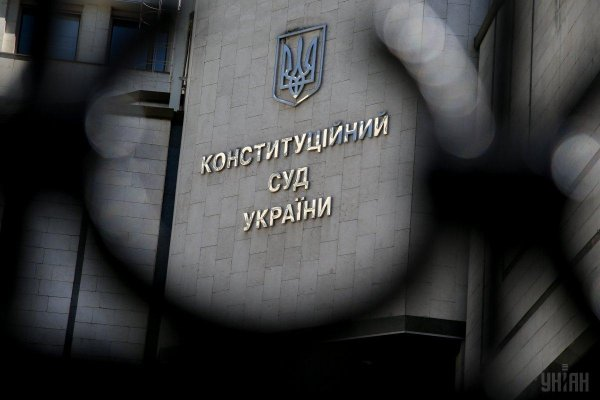 Члены Конституционного суда Украины пожаловались Зеленскому