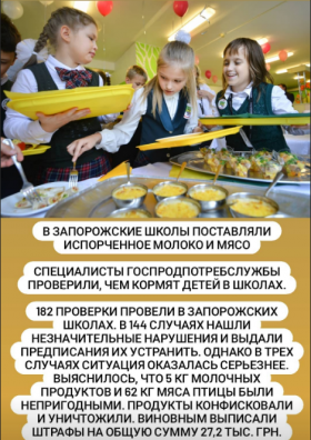 В школах Запорожья обнаружили испорченные продукты, которыми кормили детей (ФОТО)