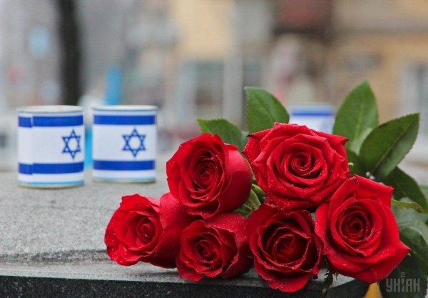 Сегодня день памяти жертв Холокоста
