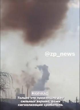 В Запорожье произошло два сильных взрыва (ФОТО)