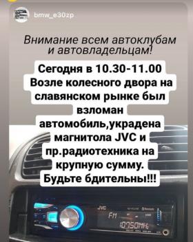 В Запорожье на стоянке взломали и ограбили автомобиль (ФОТО)
