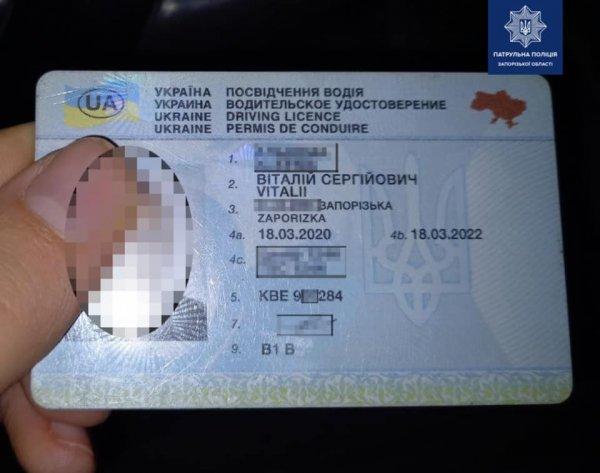 В Запорожье задержали водителя с купленными правами (ФОТО)