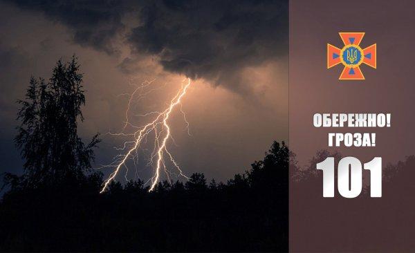 По территории Запорожской области ожидается ухудшение погоды
