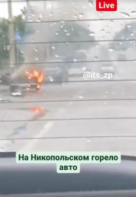 В Запорожье на ходу загорелся автомобиль (ФОТО)